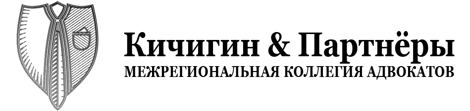 Кичигин и Партнёры